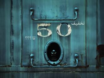 50_off_esfand97