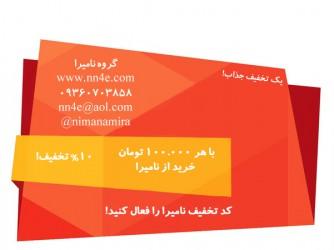 namira_discount_code